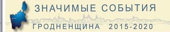 Гродненщина 2015-2017