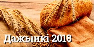 Дажынкі 2018