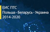 «Польша-Беларусь-Украина» на 2014-2020 годы