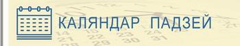 КАЛЯНДАР ПАДЗЕЙ