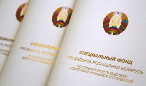 Наши земляки стали стипендиатами специального фонда Президента Республики Беларусь по поддержке талантливой молодежи