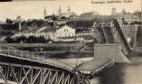 Гродно. Взорванный мост. 1915-16 г.г.