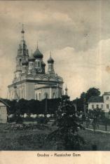 Гродно. Софийский собор. Фото 1915-1916 г.г.