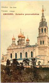 Гродно. Софийский собор. Фото начала 20-х годов.