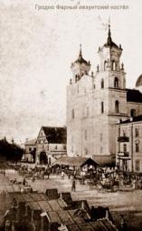Гродно. Фарный (бывший иезуитский) костел. Фото начала XX в.