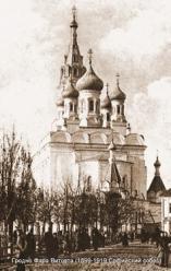 Гродно. Софийский собор (Фара Витовта). Фото начала XX в.