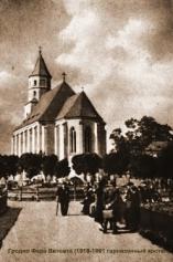 Гродно. Фара Витовта (гарнизонный костел). Фото середины 30-х годов.