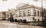 Гродно. Народный дом. Фото Георг Стилке. Берлин. 1916 г.