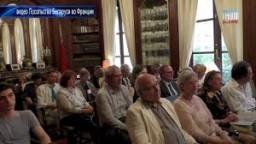 Презентация Гродненской области во Франции