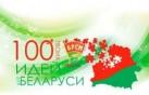 Гродненцы в конкурсе 100 идей для Беларуси