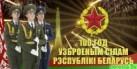 Вручение медалей в честь 100-летия вооруженных сил РБ