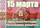 Новости Гродно. День конституции Республики Беларусь