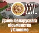Слоним готовится к празднованию Дня белорусской письменности