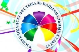 XII Республиканский фестиваль национальных культур уже близко!