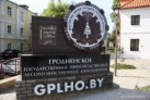 Дом лесной администрации открыли в Гродно